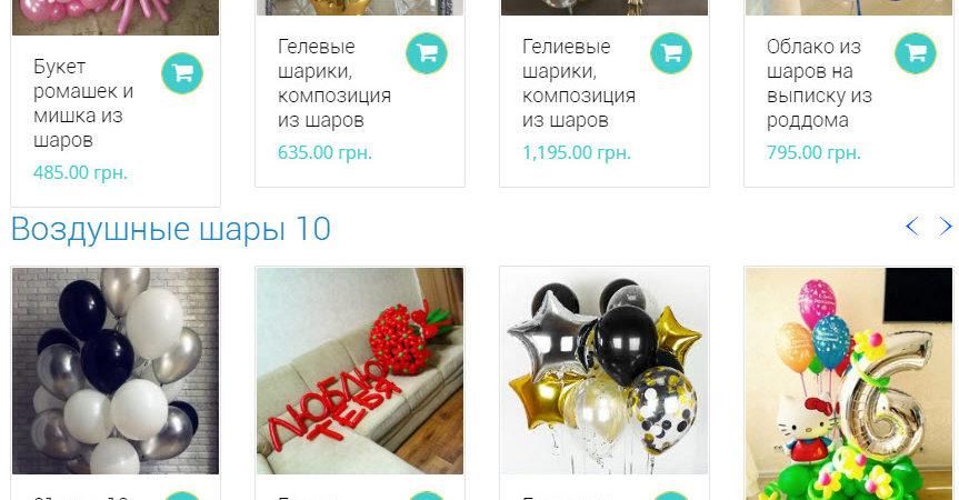 Интернет магазин воздушных шаров