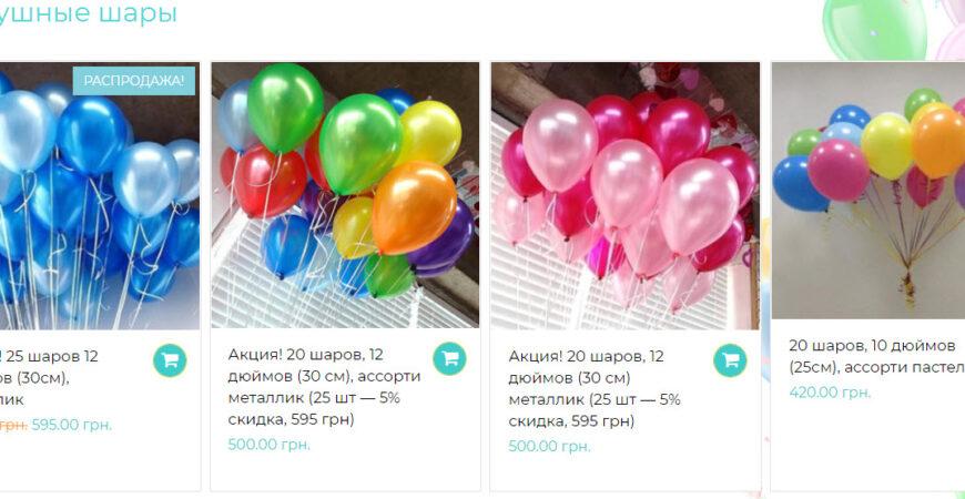 Гелиевые шары в Киеве - правильное обращение, факты, советы
