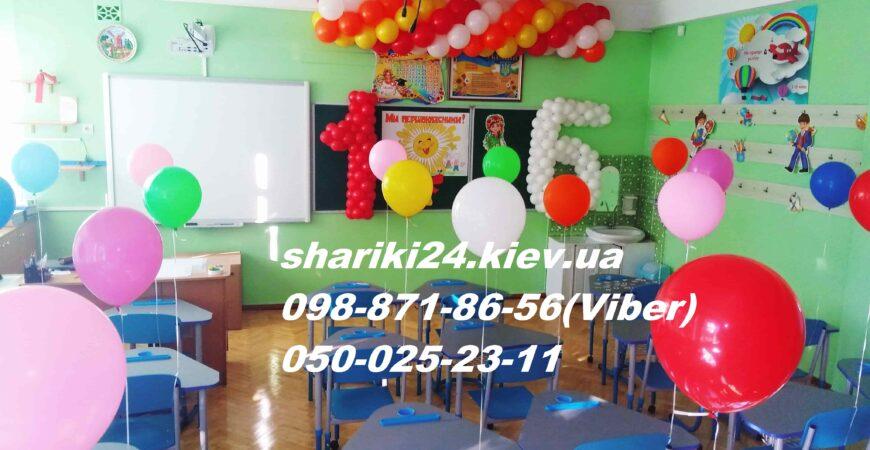 Шары на 1 сентября, доставка шаров в школу