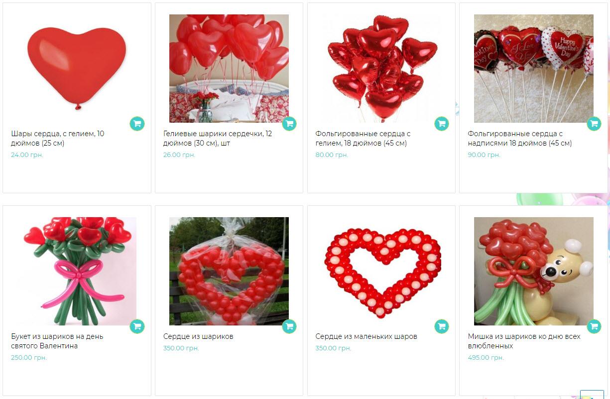 Гелиевые шары на День Влюбленных