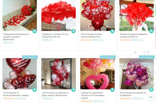 Гелиевые шарики на 14 февраля
